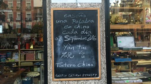 El término «tintero chino», escrito en jandarín