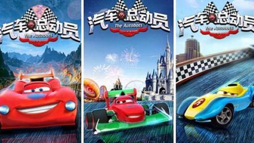 Los personajes del plagio Chino de Cars
